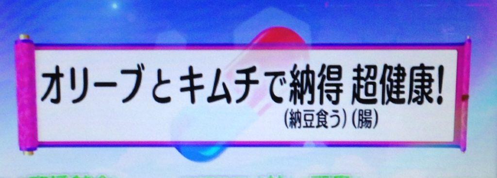 ゲンキの時間「納豆、1日に何回がベスト!?」5/14TBS