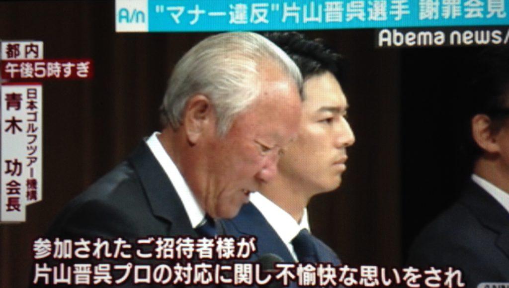 青木功が片山不適切対応に謝罪会見、石川遼も死んだ顔で同席